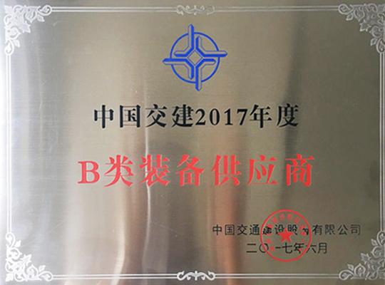 B類裝備供應商(交建2017)